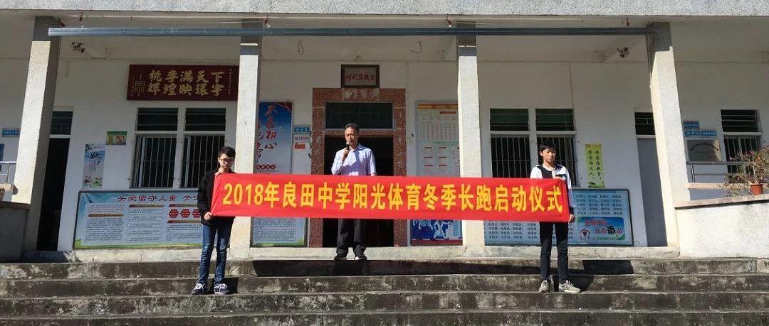 2018年良田中学举行阳光体育冬季长跑启动仪式
