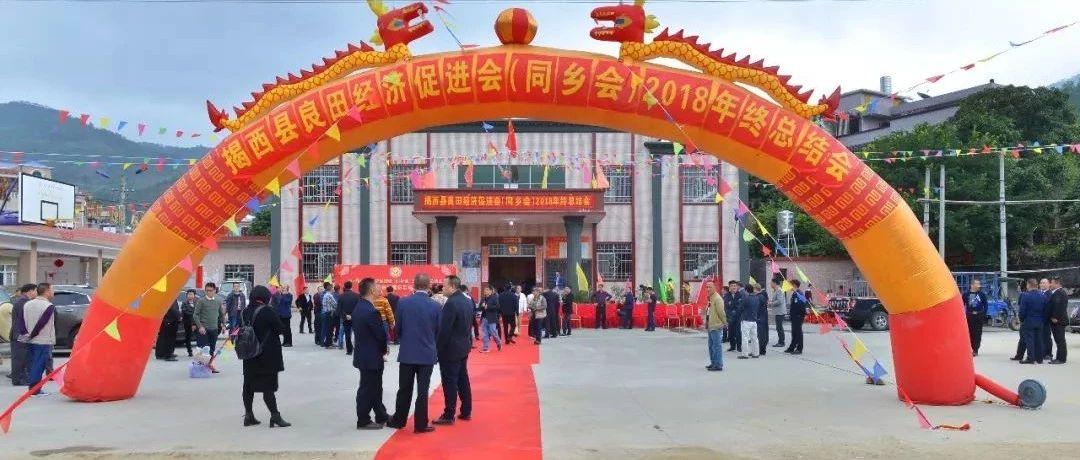 良田乡贤春节期间积极组织举办各种活动,助推家乡经济文化建设