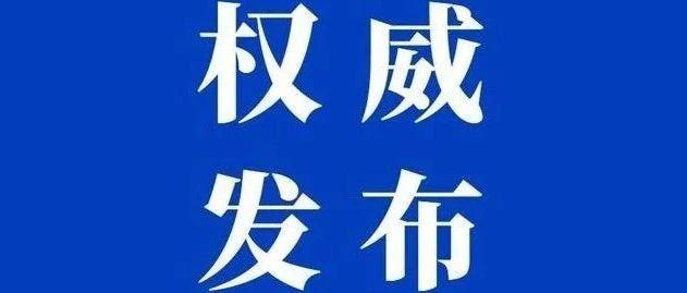 关于广饶县公安局便民服务中心因搬迁暂停办理相关业务的公告