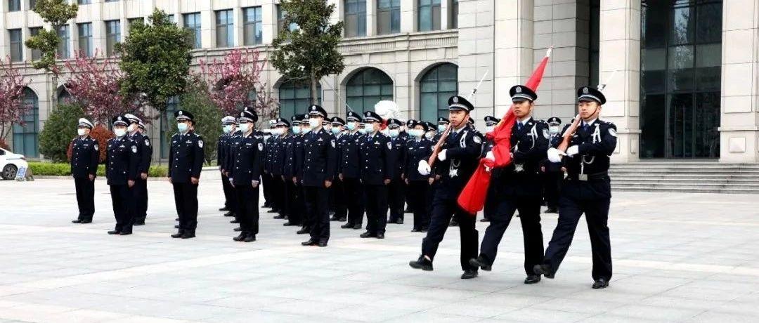 教育整顿进行时丨广饶县公安局举行升国旗仪式