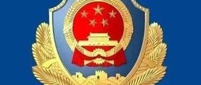 广饶县公安局顽瘴痼疾专项整治内容公示