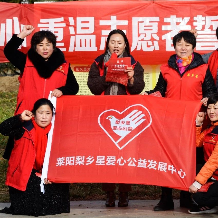 志愿者日�莱阳梨乡星爱心公益发展中心举行志愿者宣誓活动