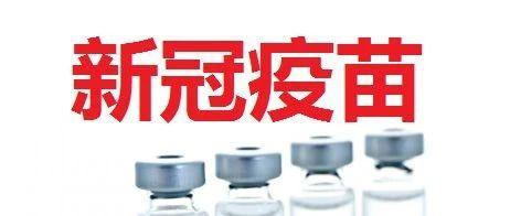 吴川人注意了!吴川妇幼保健院免费接种新冠疫苗时间为3月21-23日