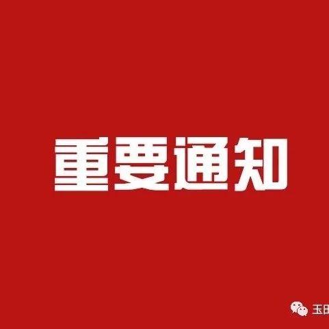 【通知】澳门大小点网址县不动产登记大厅改造升级业务暂停!
