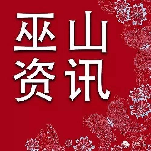 巫山红叶节开幕式主持人请到了戴军?