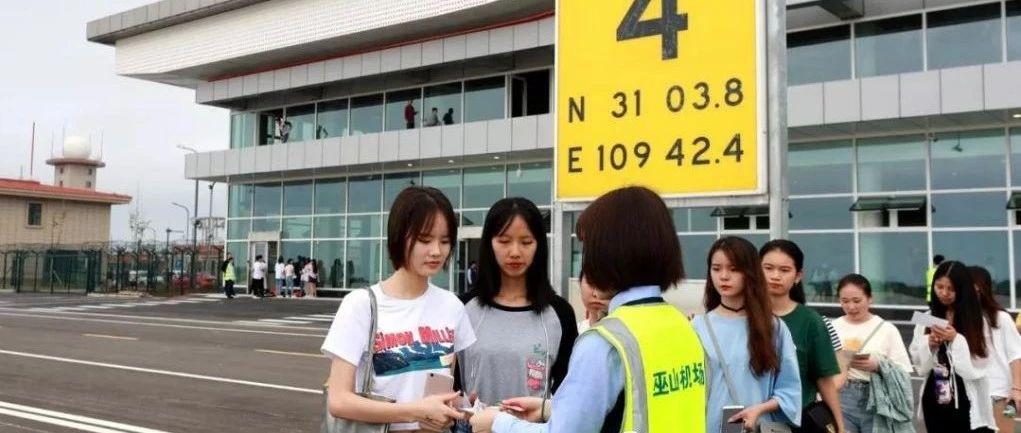 巫山机场即将通航,?#36758;?#26469;了解下乘机攻略