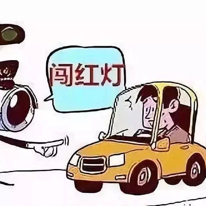 【曝光台】这些车辆违反闯红灯交通违法行为,看看有你没!