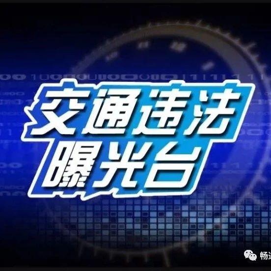【蓝天保卫战进行时】正阳交警曝光城区货车闯禁行交通违法行为(十八)