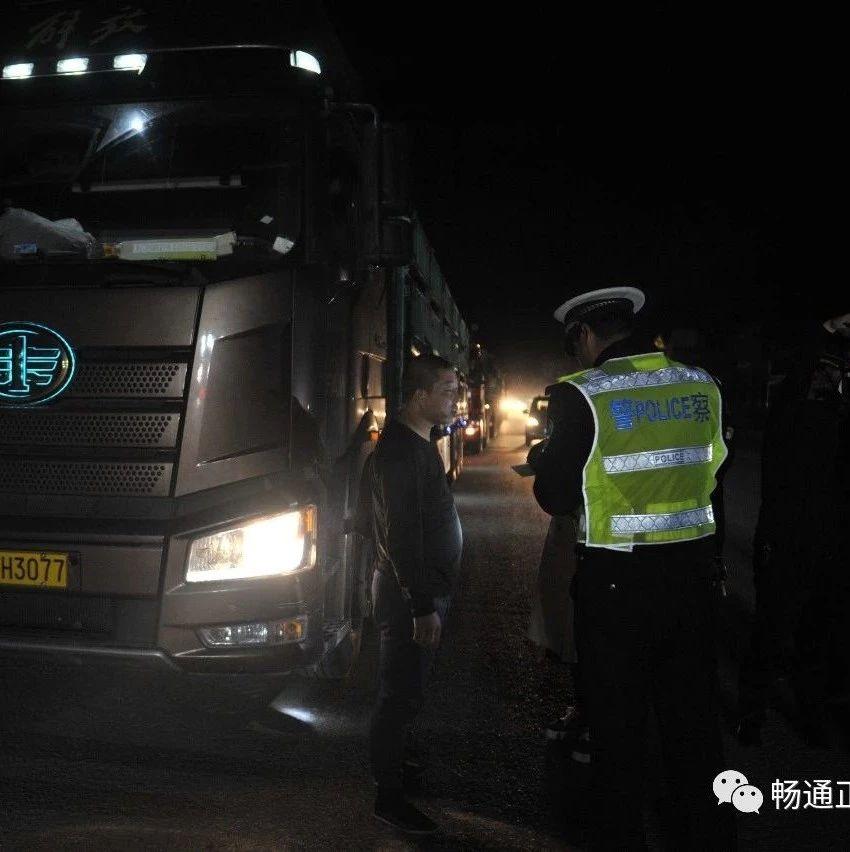 【蓝天保卫战】澳门威尼斯人游戏注册交警夜查大货车违法行为!