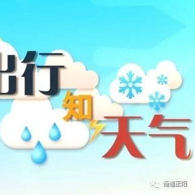 【微预警】低温结冰路面如何安全行车