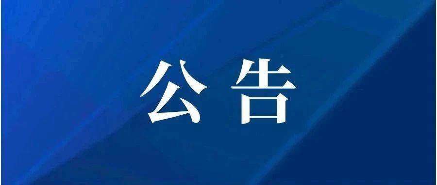 关于2021年揭西县公开招聘事业单位(第一批)工作人员公告