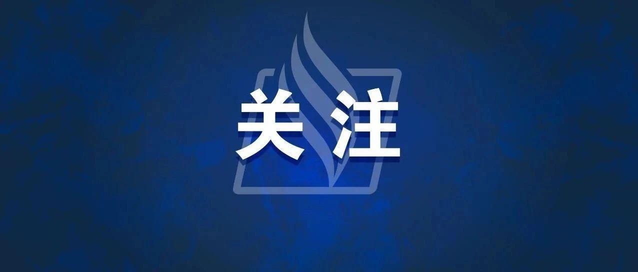 广东新增20例本土确诊病例!今晚起,离开广州有新要求