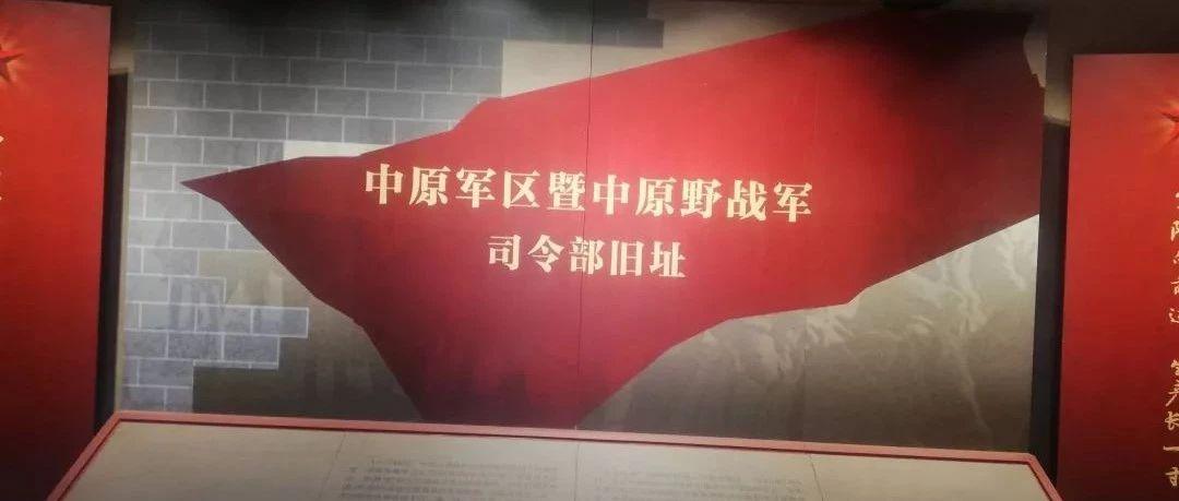 宝丰县商酒务镇中原军区司令部旧址正式对游客开放啦