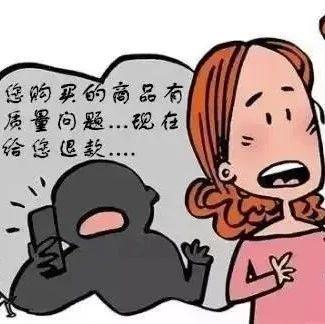"""""""客服""""小姐姐和你""""共享屏幕""""?东台人当心你的钱包!"""