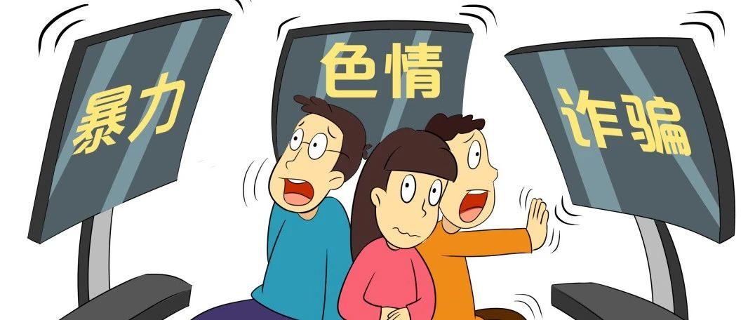 【预防电信诈骗】提高防范意识,辛集人远离电信网络诈骗!