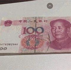 神奇!宜宾人,快拿手机扫100元纸币,你将看到出现…