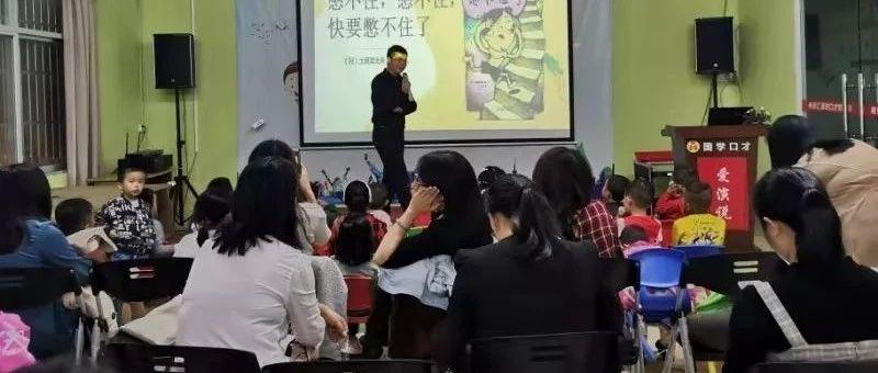 """?#23613;?#36195;南新妇女""""运动】之""""科学教子""""篇――""""与书为伴,让阅读浸润儿童心灵""""绘本故事会"""