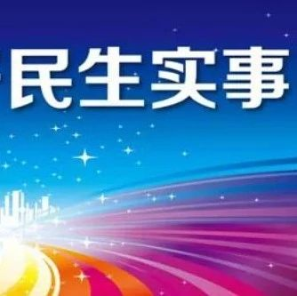 夹江县委县政府决定2019年要办理的23件民生实事,欢迎老百姓监督