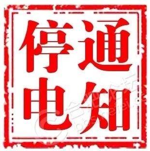 【停电通知】为配合政府棚户区改造,12月14日晚夹江以下地区将停电,请相互转告