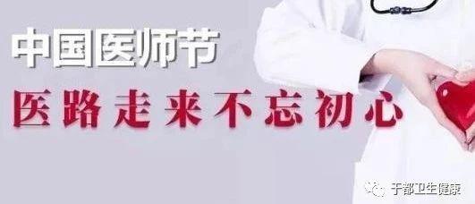 鲜花、掌声之外,更有坚守、奉献,看我县各地的第二个中国医师节
