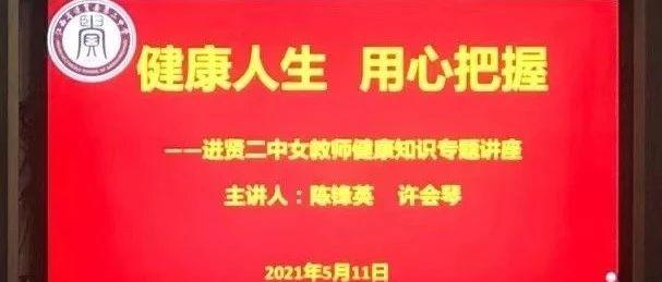 我为群众办实事�蚪�贤县人民医院妇产科开展女教师健康知识专题讲座