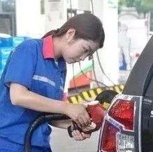 油价大降创4年之最!一箱油能省近20,新安老司机们赶紧加油吧!