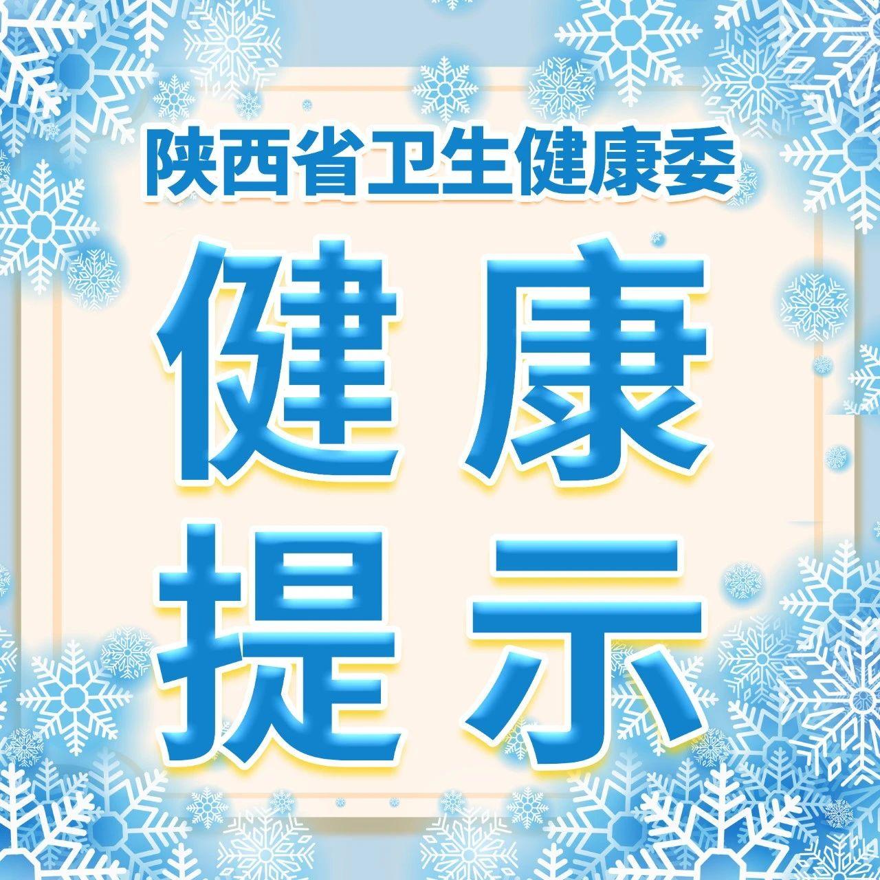 陕西省卫生健康委提示|哪些人抵陕后要集中隔离?
