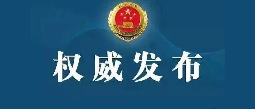 【扫黑除恶】颍上县吴军等四人恶势力犯罪团伙涉嫌敲诈勒索罪被检方批准逮捕