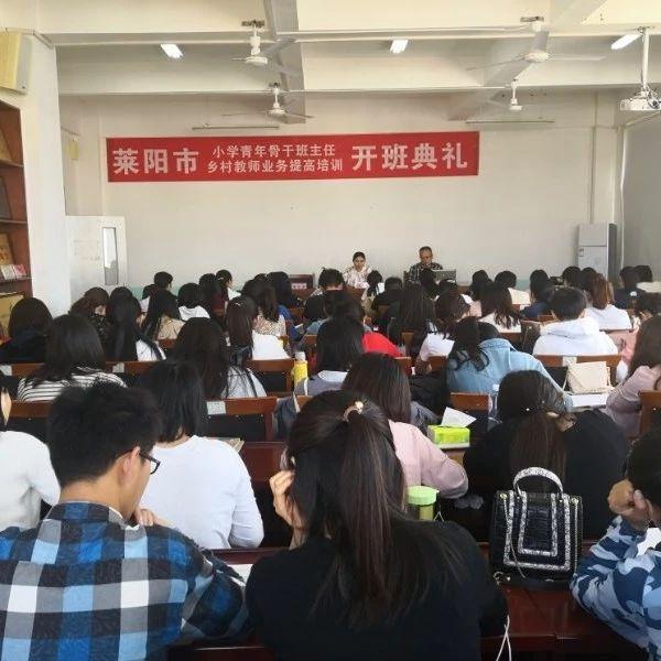 振兴乡村教育青年力量莱阳市青年班主任暨乡村教师业务培训开班