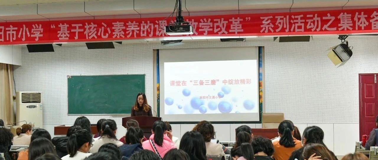 """教学教研 莱阳市小学""""基于核心素养的课堂教学改革""""系列之集体备课研讨活动在市实验小学举行"""