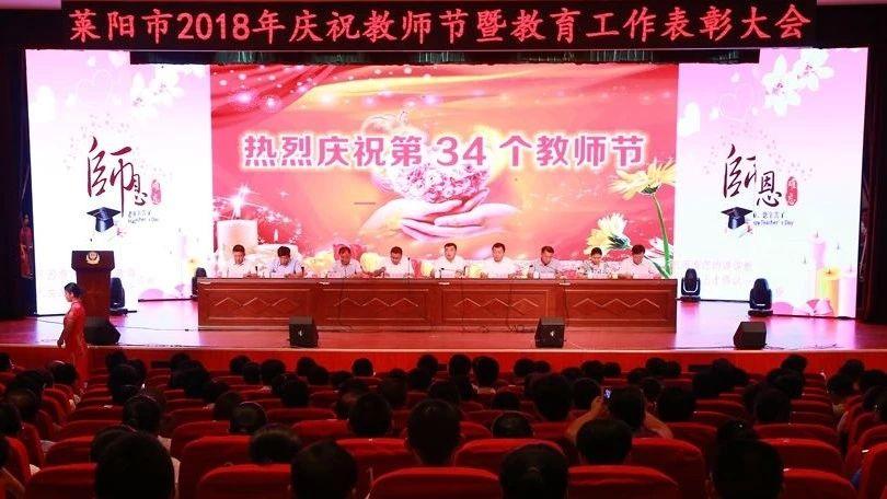 莱阳市教体局召开2018年教师节庆祝表彰会议