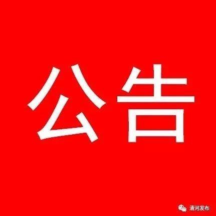 中国邮政储蓄银行搬迁公告