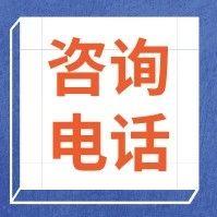 天津市各区中招录取咨询联系电话!