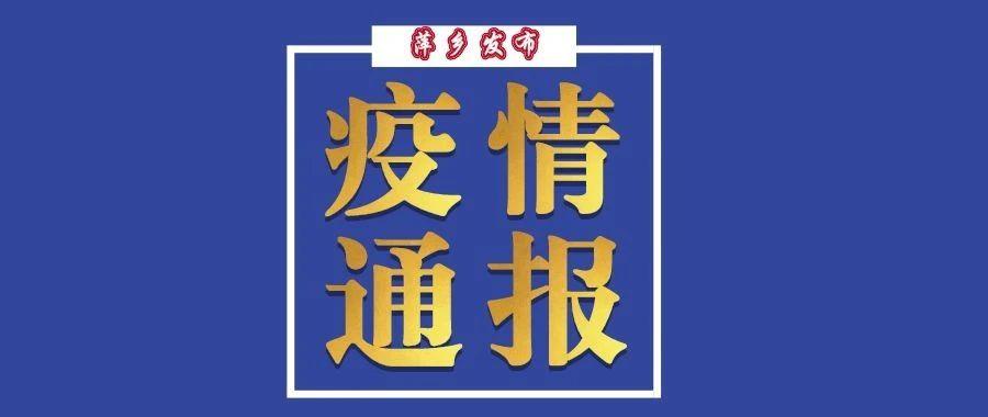 2月27日!萍�l�o新增�_�\病例,新增治愈出院病例3例!