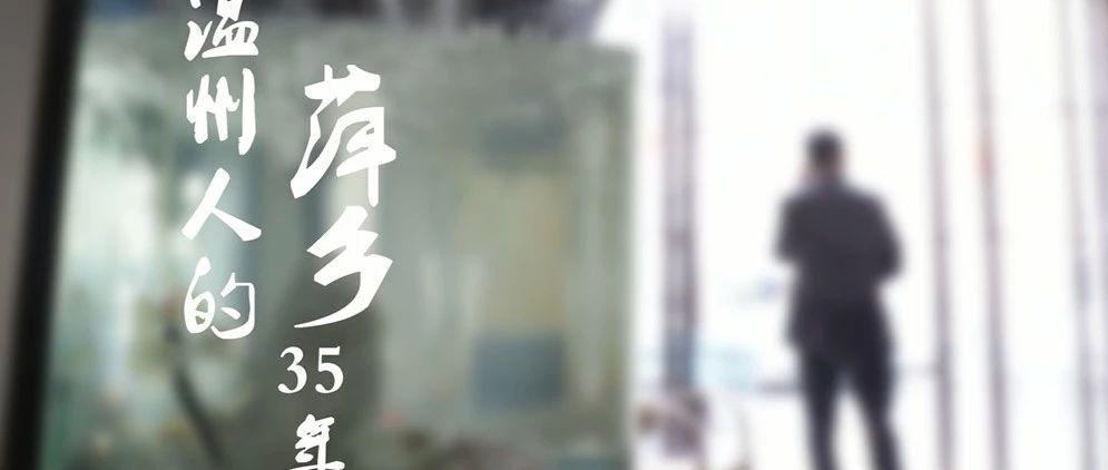 """【""""改革巨变话萍乡""""微视频获奖作品展播】温州人在萍乡三十年"""