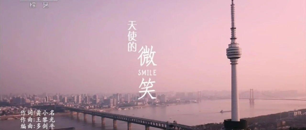 """致敬白衣天使!萍�l人作�~的抗""""疫""""MV����在央�播出!"""