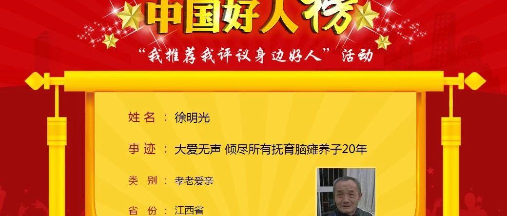 """大爱无声!萍乡这位?#32454;?#20146;荣登""""中国好人榜""""!倾尽所有抚育脑瘫养子20年"""