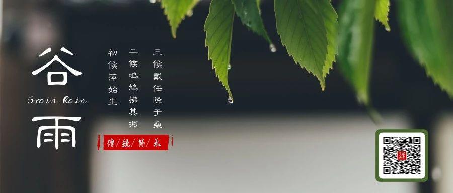 【节气】谷雨时节:生百谷万物鲜最美人间四月天