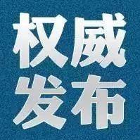 【�c�】��公布!萍�l一批教��在省里�@��,�碜赃@些�W校!