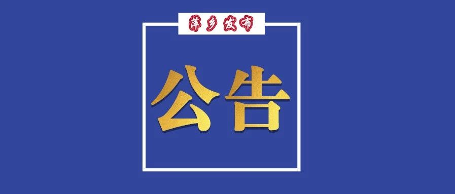 萍�l�l布�P于企�I�凸�彤a�T工返��的公告