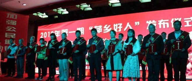 """新鲜出炉!他们入选2019年第一期""""萍乡好人""""!有你认识的吗?"""