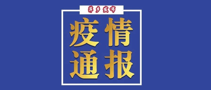 2月25日!萍�l�o新增�_�\病例!新增治愈出院病例�衫�!