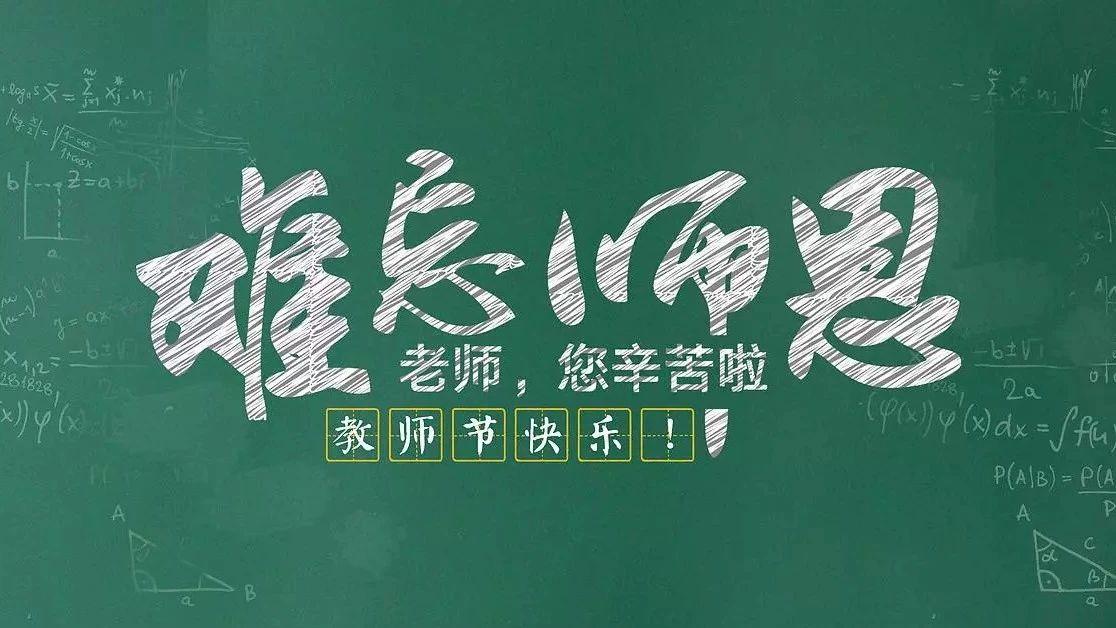 周年庆巧遇教师节,枝江爱尔给老师们送VIP卡了,快来领取!