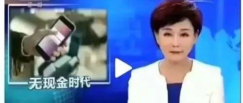 """人民币停产了?网传""""央行停止印钞,中国将逐渐进入无现金时代!""""真相来了!"""