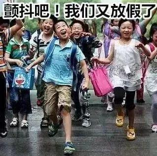 中小学暑假时间定了