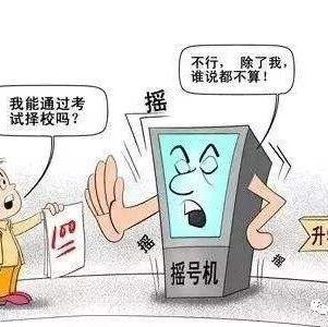 """2020南�""""小升初""""政策有�?�嗤�解答�砹�!"""