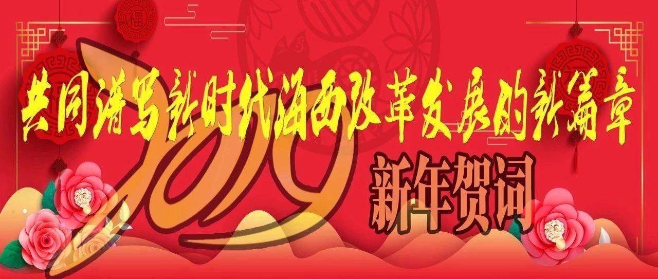 中共海西州委书记发表文国栋二0一九年新年贺词