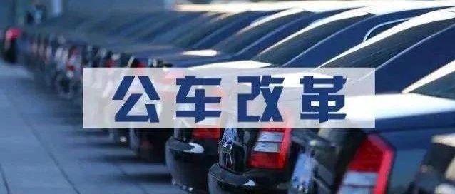 海西州召开全面推进公务用车制度改革启动大会
