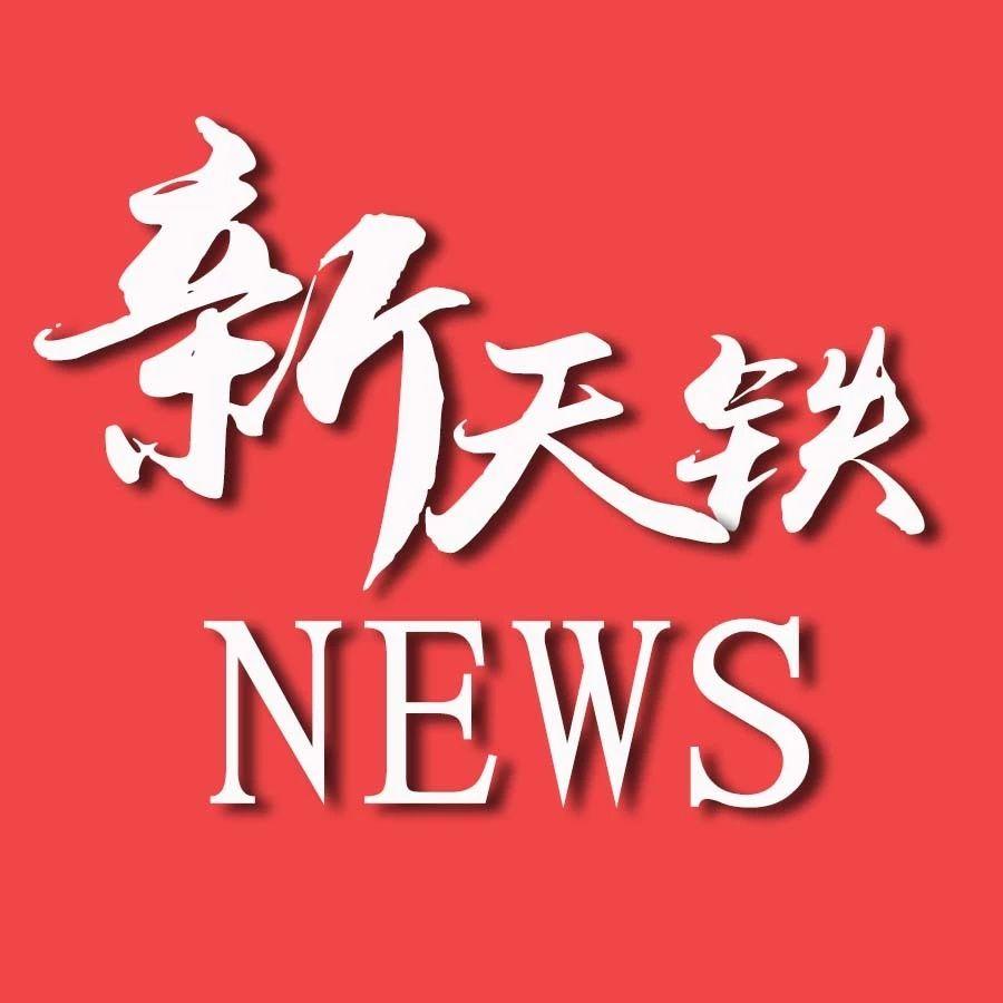 【视频新闻】2019年6月24日新天铁新闻