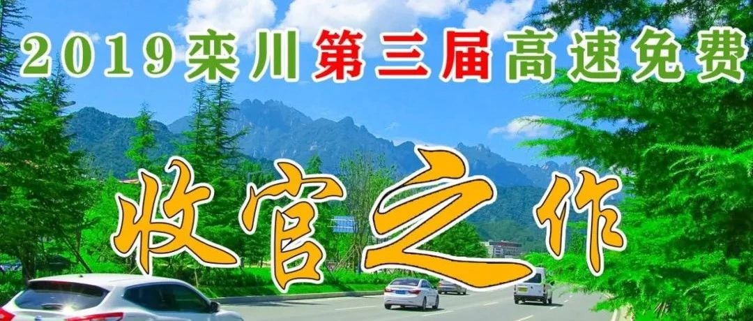 刚刚!2019年栾川高速免费活动时间确定!共20天!